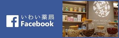 埼玉県さいたま市の漢方薬局facebookリンク