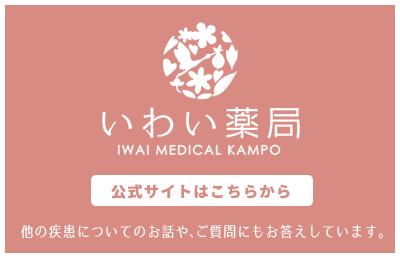 埼玉県さいたま市の漢方薬局いわい薬局
