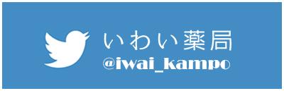 埼玉県さいたま市の漢方薬局twitterリンク